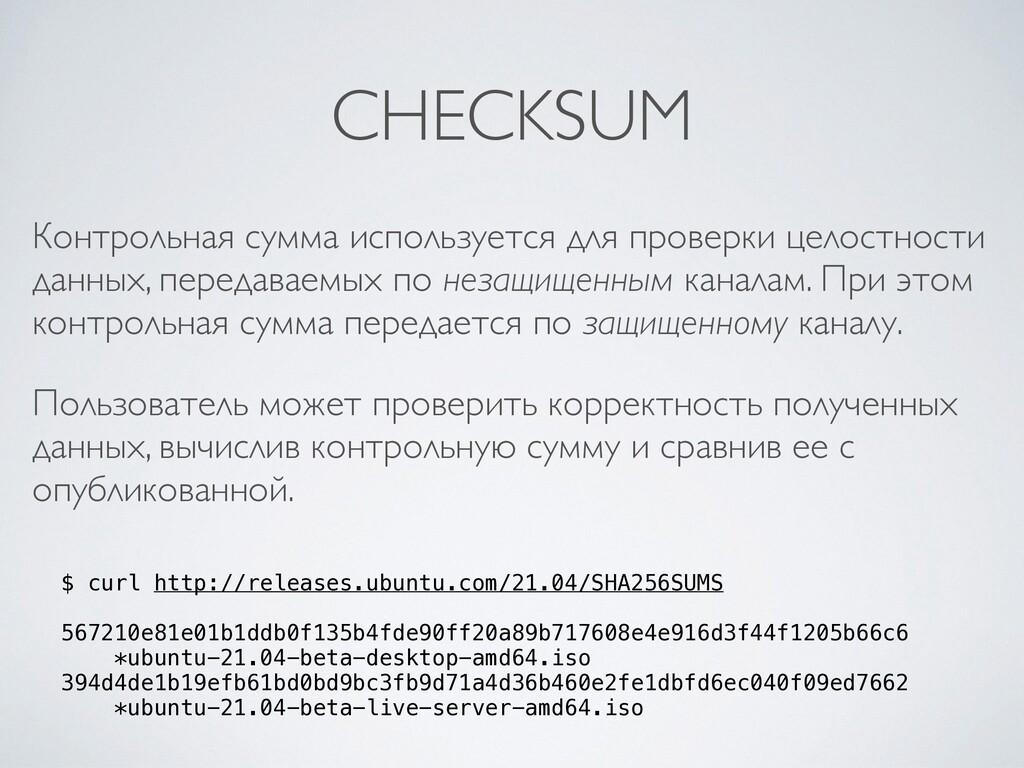 CHECKSUM Контрольная сумма используется для про...