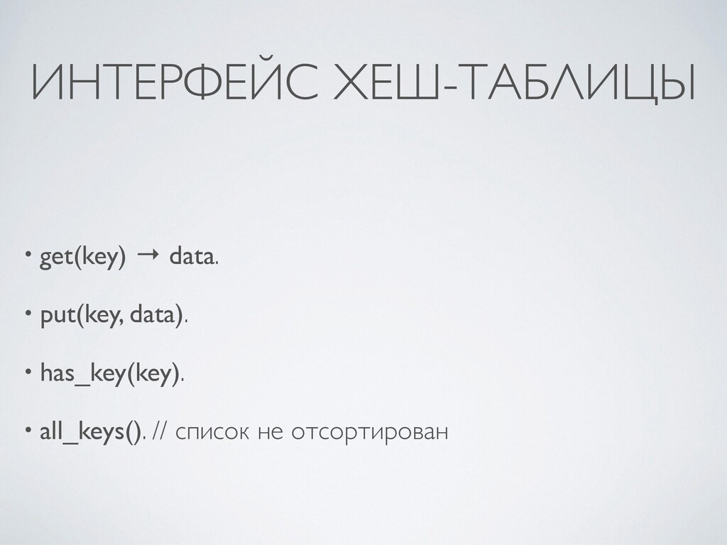 ИНТЕРФЕЙС ХЕШ-ТАБЛИЦЫ • get(key) → data .  • pu...