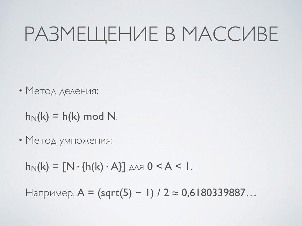 РАЗМЕЩЕНИЕ В МАССИВЕ • Метод деления:   hN(k)...