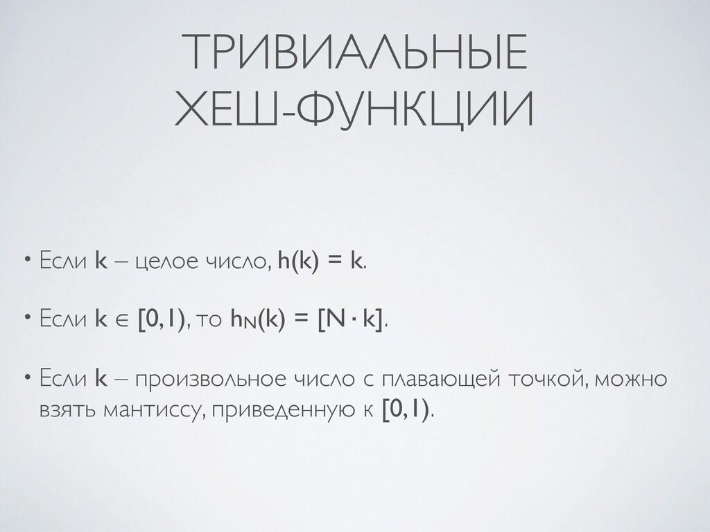 ТРИВИАЛЬНЫЕ  ХЕШ-ФУНКЦИИ • Если k – целое числ...