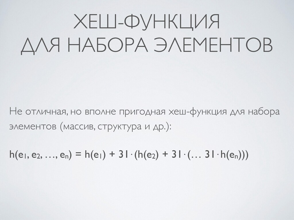 ХЕШ-ФУНКЦИЯ  ДЛЯ НАБОРА ЭЛЕМЕНТОВ Не отличная,...