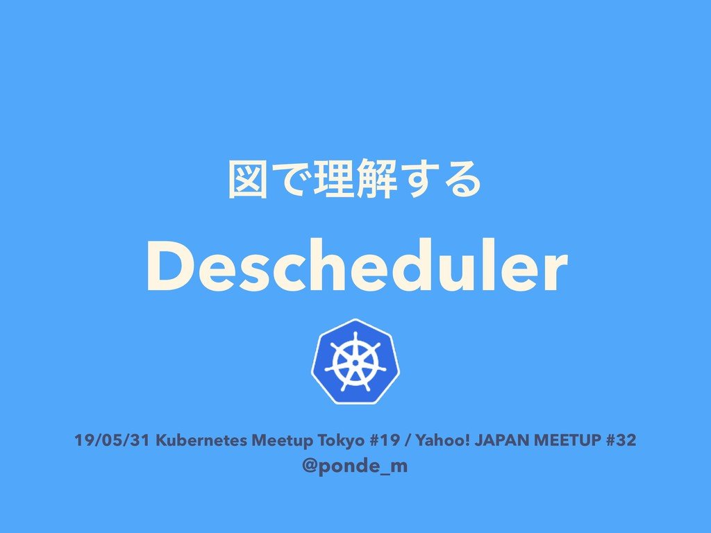 ਤͰཧղ͢Δ Descheduler 19/05/31 Kubernetes Meetup T...