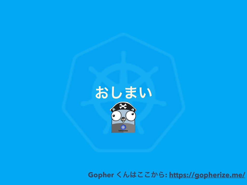 ͓͠·͍ Gopher ͘Μ͸͔͜͜Β: https://gopherize.me/
