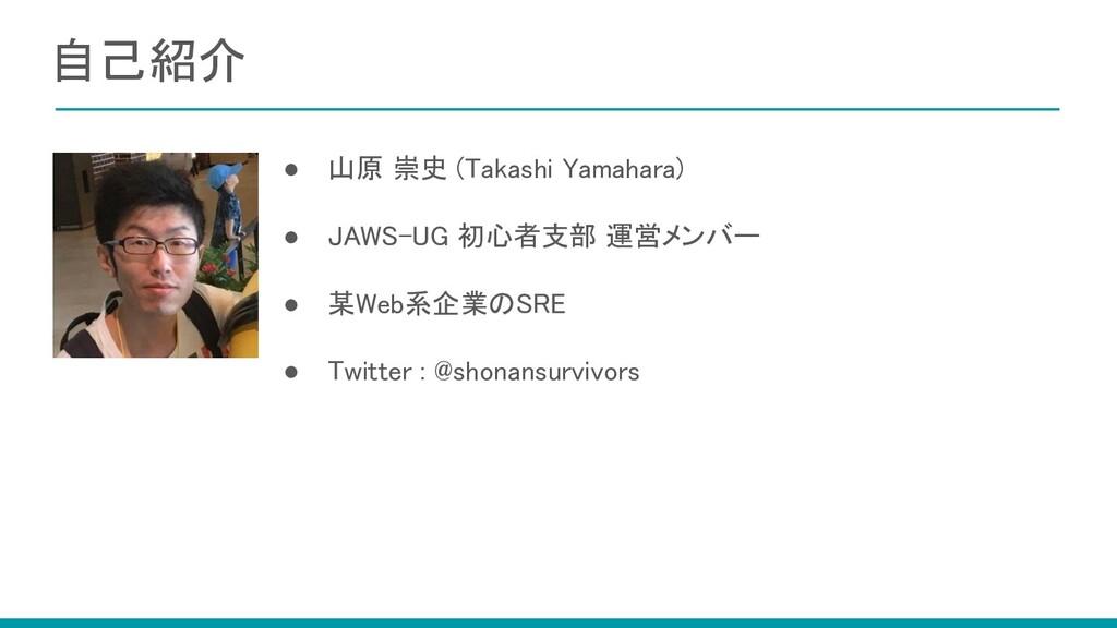 ● 山原 崇史 (Takashi Yamahara) ● JAWS-UG 初心者支部 運営メ...