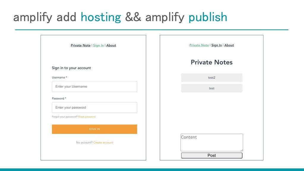 amplify add hosting && amplify publish