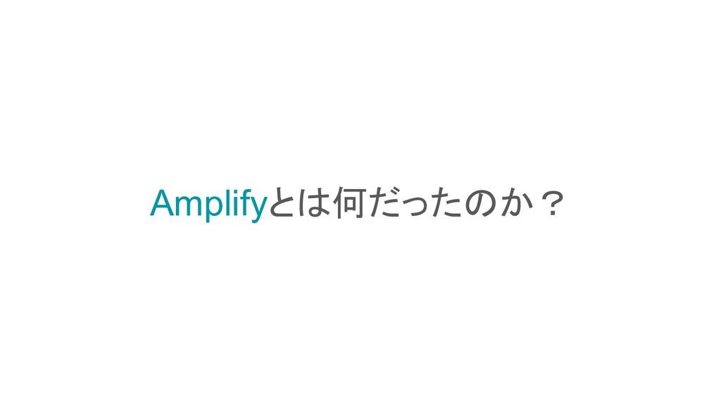 Amplifyとは何だったのか?