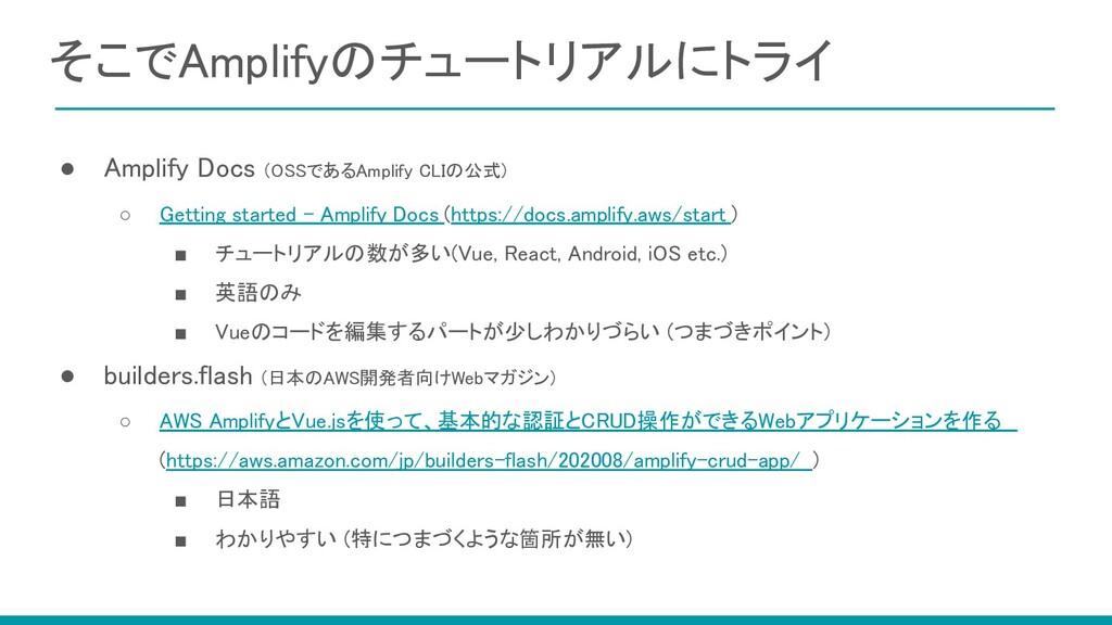 そこでAmplifyのチュートリアルにトライ ● Amplify Docs (OSSであるA...