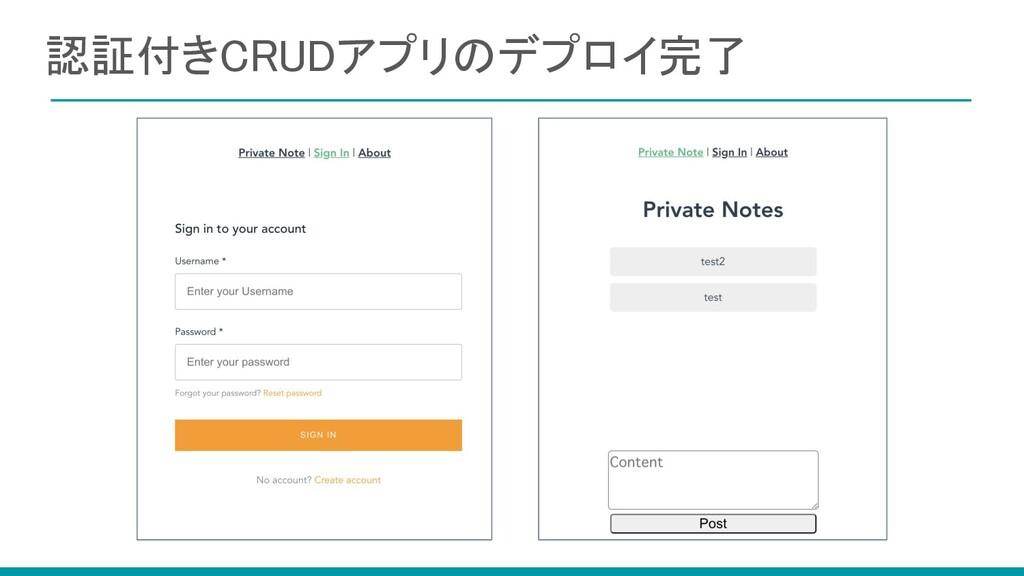 認証付きCRUDアプリのデプロイ完了