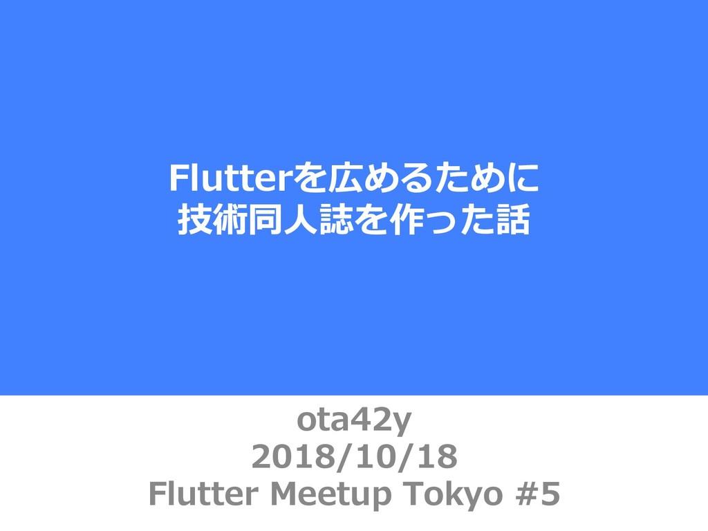 ota42y 2018/10/18 Flutter Meetup Tokyo #5 Flutt...