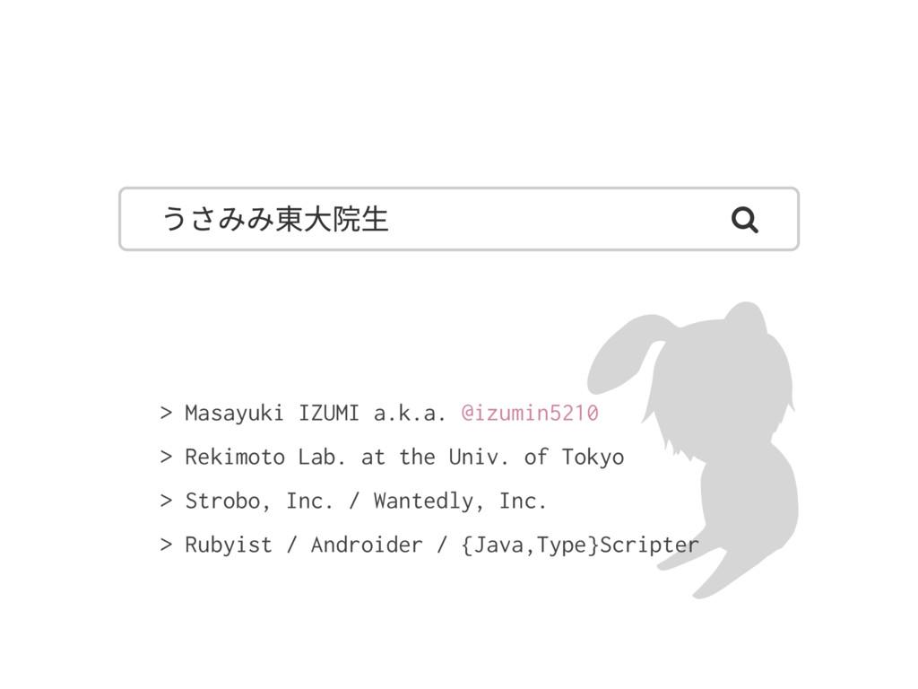 > Masayuki IZUMI a.k.a. @izumin5210 > Rekimoto ...