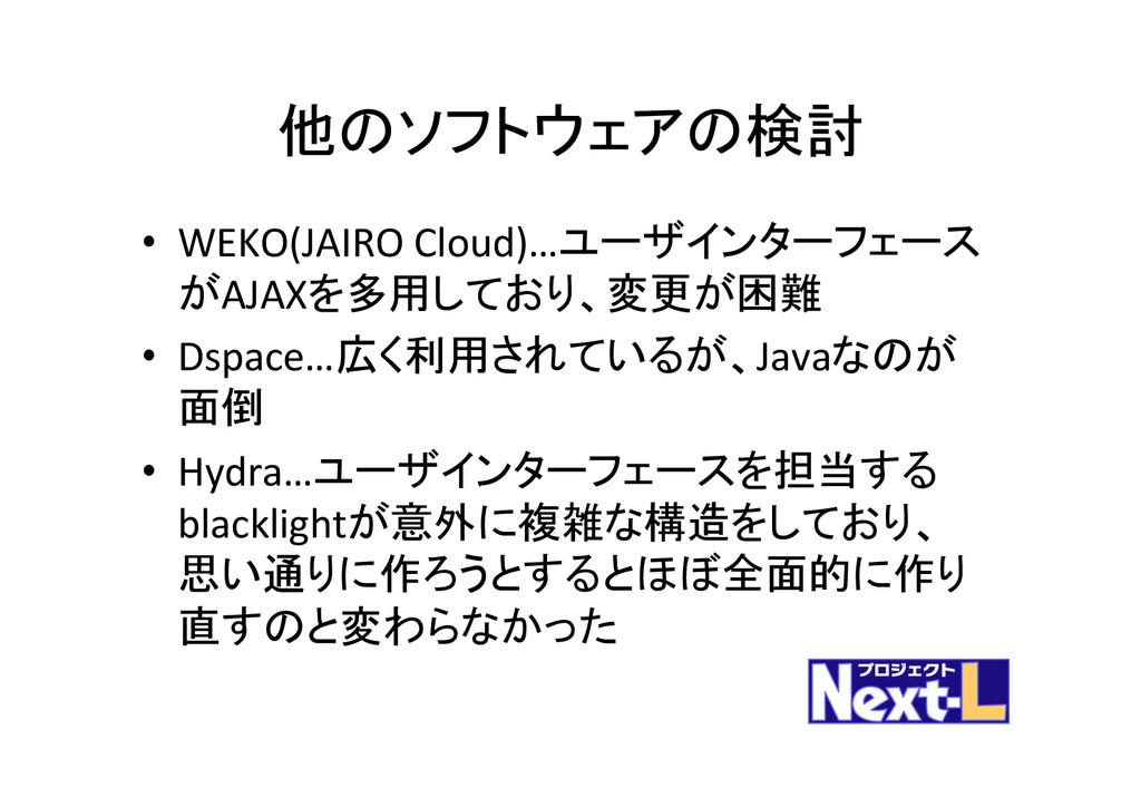 他のソフトウェアの検討 • WEKO(JAIRO Cloud)…ユーザインターフェ...