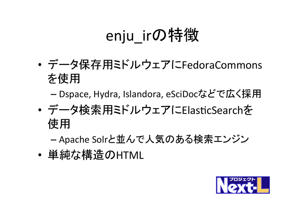 enju_irの特徴 • データ保存用ミドルウェアにFedoraCommons を使用...