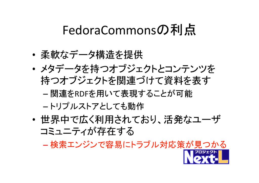 FedoraCommonsの利点 • 柔軟なデータ構造を提供  • メタデータを...