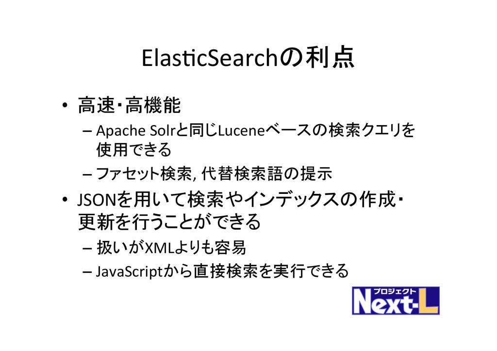 ElasYcSearchの利点 • 高速・高機能  –Apache Sol...
