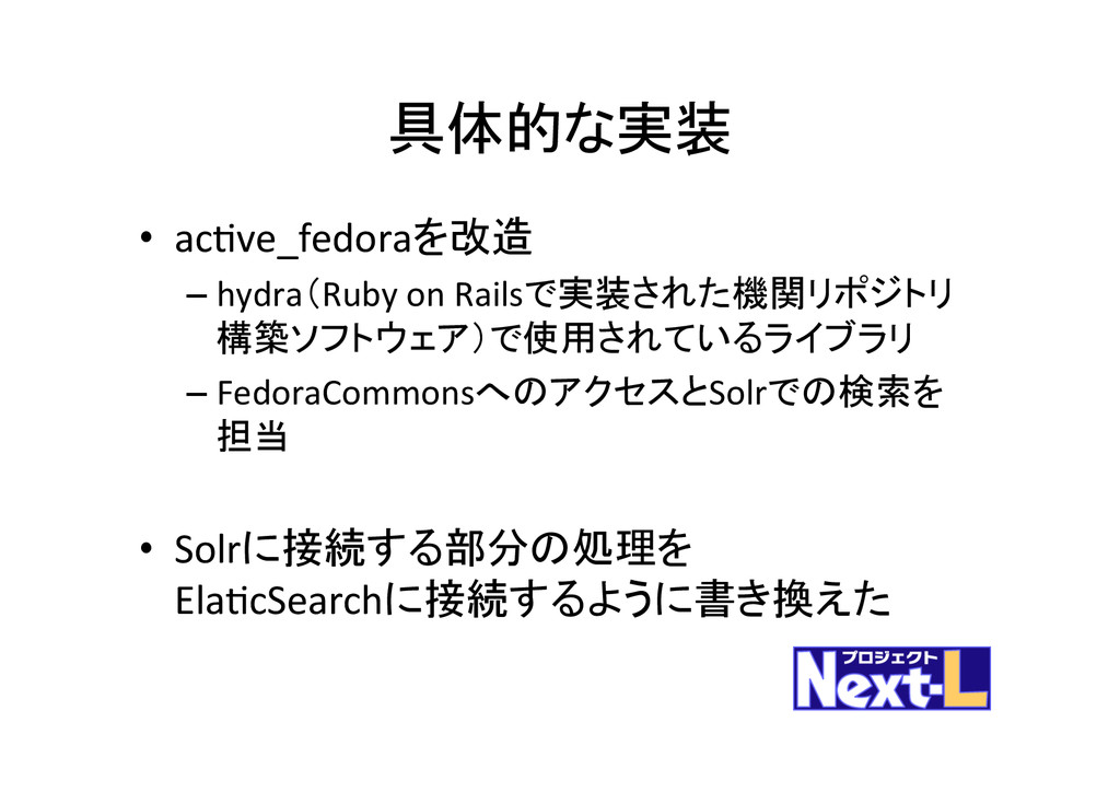 具体的な実装 • acYve_fedoraを改造  –hydra(Ruby ...
