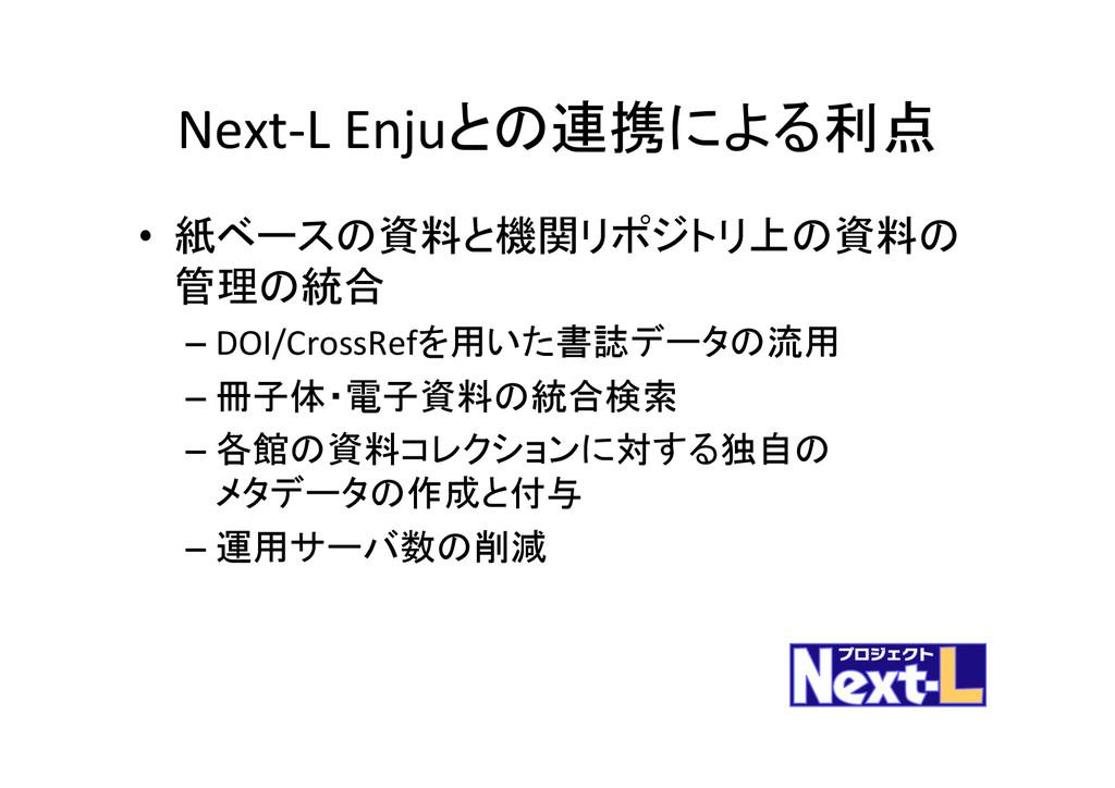 Next-‐L Enjuとの連携による利点 • 紙ベースの資料と機関リポジトリ上...