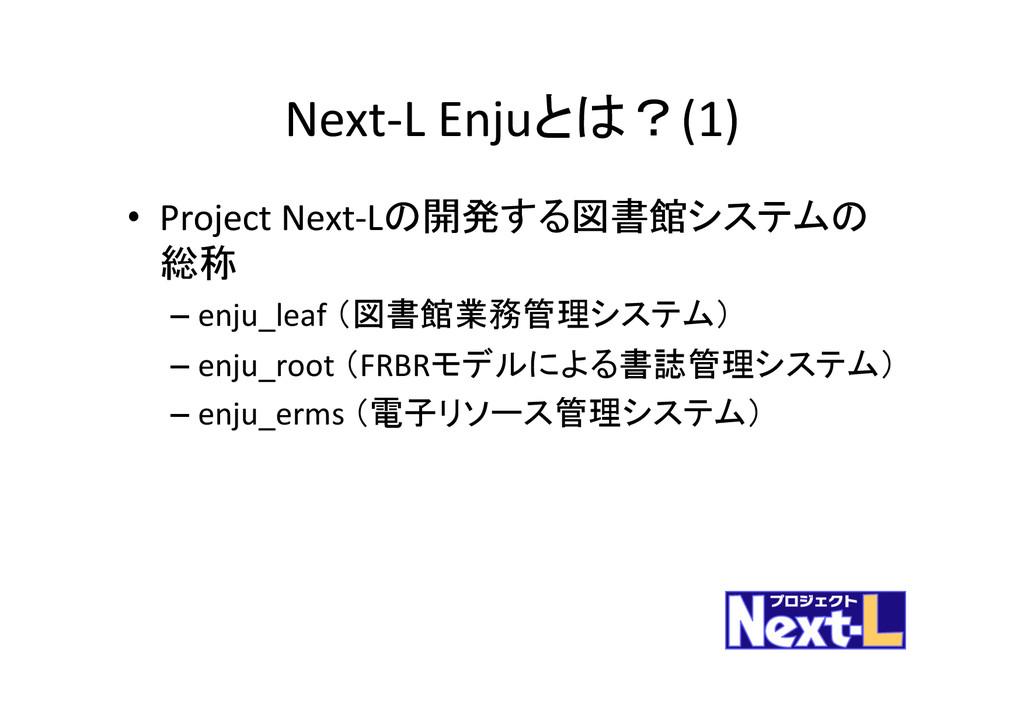 Next-‐L Enjuとは?(1) • Project Next-‐L...