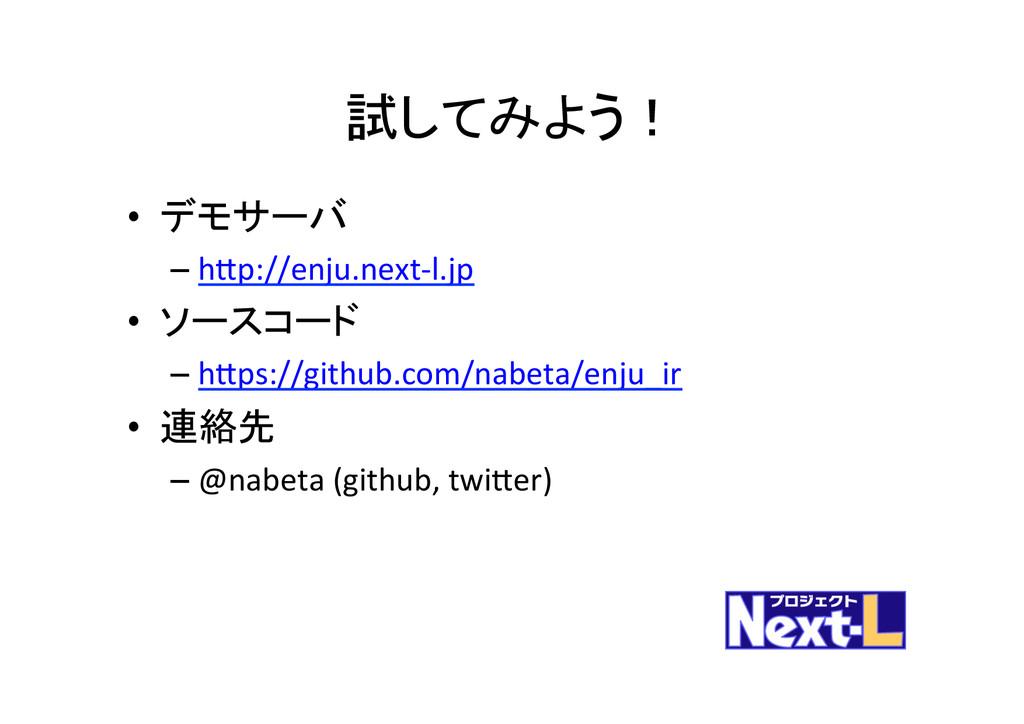 試してみよう! • デモサーバ  –hSp://enju.next-‐l.jp...