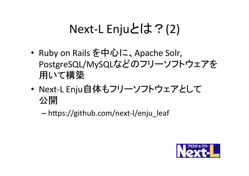 Next-‐L Enjuとは?(2) • Ruby on Rails...