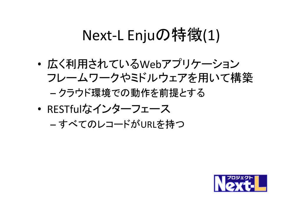 Next-‐L Enjuの特徴(1) • 広く利用されているWebアプリケーショ...