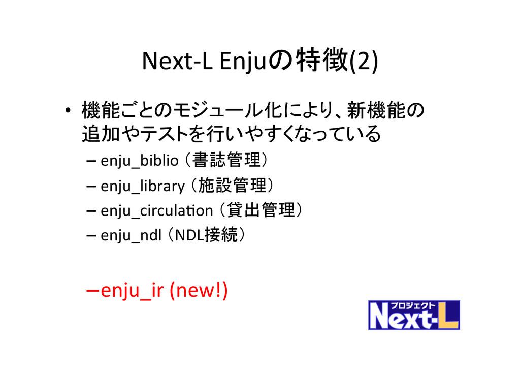 Next-‐L Enjuの特徴(2) • 機能ごとのモジュール化により、新機能の...