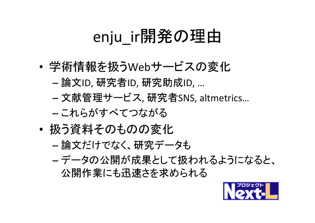 enju_ir開発の理由 • 学術情報を扱うWebサービスの変化  –論文ID,...