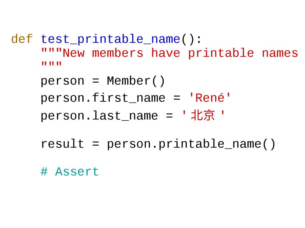 "def test_printable_name(): """"""New members have ..."