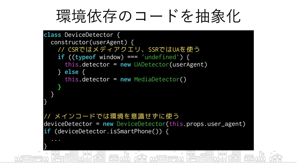 ڥґଘͷίʔυΛநԽ class DeviceDetector { constructor...