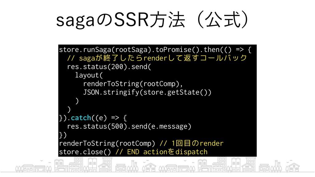 TBHBͷ443ํ๏ʢެࣜʣ store.runSaga(rootSaga).toPromis...