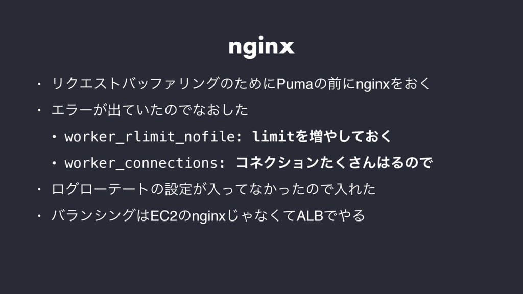 nginx • ϦΫΤετόοϑΝϦϯάͷͨΊʹPumaͷલʹnginxΛ͓͘ • Τϥʔ͕ग़...