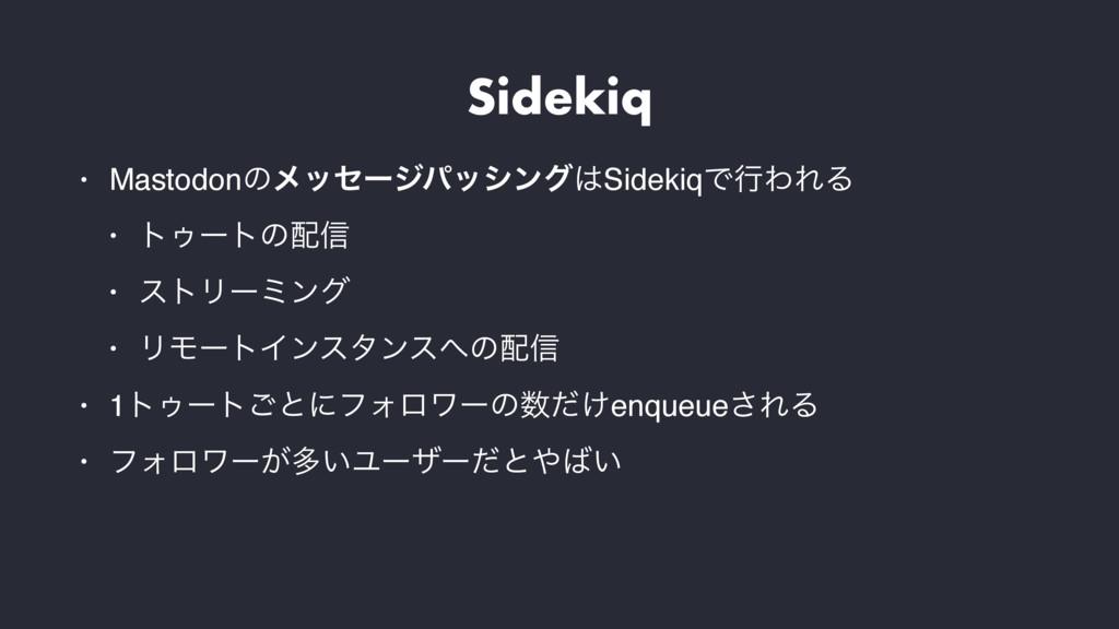 Sidekiq • MastodonͷϝοηʔδύογϯάSidekiqͰߦΘΕΔ • τΡ...