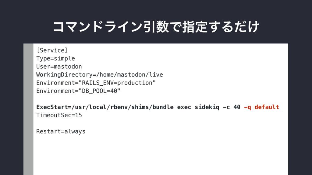ίϚϯυϥΠϯҾͰࢦఆ͢Δ͚ͩ [Service] Type=simple User=mas...