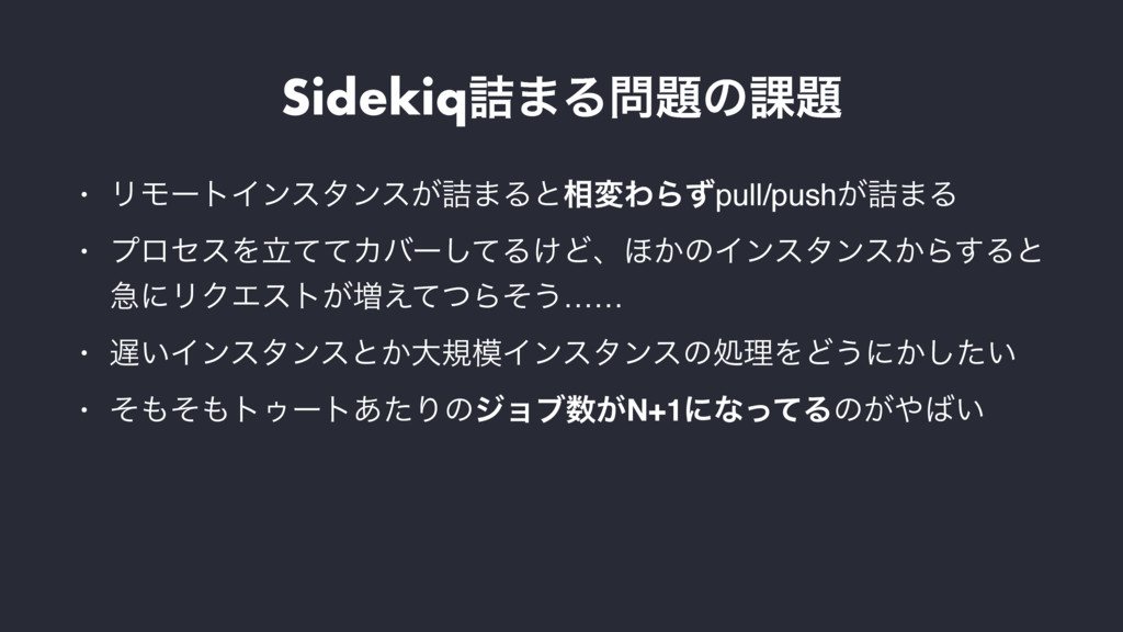 Sidekiq٧·Δͷ՝ • ϦϞʔτΠϯελϯε͕٧·Δͱ૬มΘΒͣpull/push...