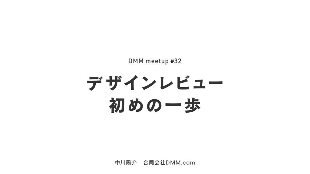 デザインレビュー  初めの一歩 中川陽介 合同会社DMM.com DMM meetup #32