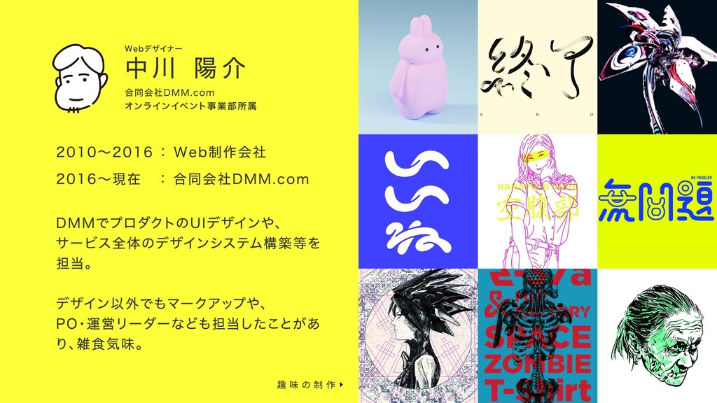 2010〜2016 : Web制作会社  2016〜現在 : 合同会社DMM.com DMMで...