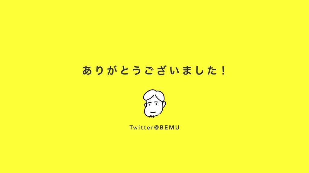 ありがとうございました! Twitter@BEMU