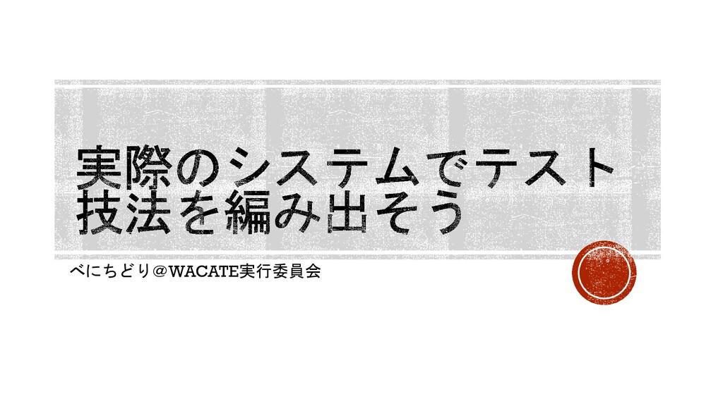 べにちどり@WACATE実行委員会