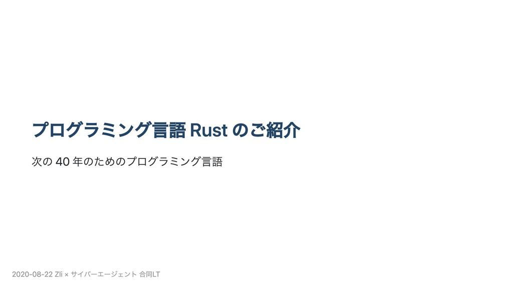 プログラミング⾔語 Rust のご紹介 次の 40 年のためのプログラミング⾔語 2020-0...