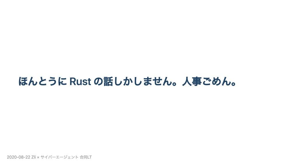 ほんとうに Rust の話しかしません。⼈事ごめん。 2020-08-22 Zli × サイバ...