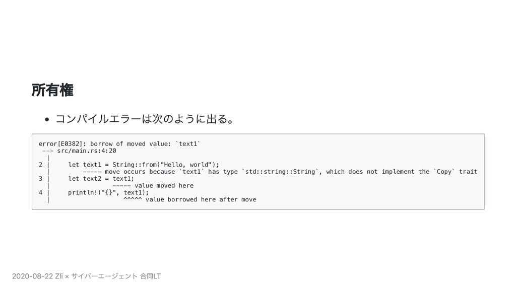 所有権 コンパイルエラーは次のように出る。 error[E0382]: borrow of m...