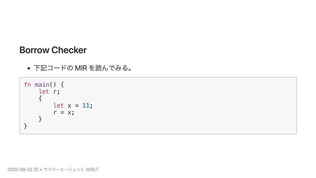 Borrow Checker 下記コードの MIR を読んでみる。 fn main() { l...