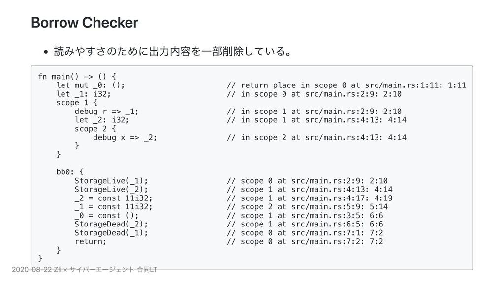 Borrow Checker 読みやすさのために出⼒内容を⼀部削除している。 fn main(...