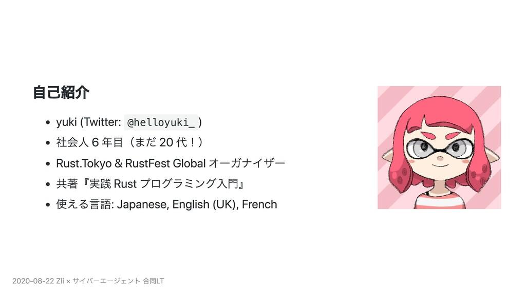 ⾃⼰紹介 yuki (Twitter: @helloyuki_ ) 社会⼈ 6 年⽬(まだ 2...