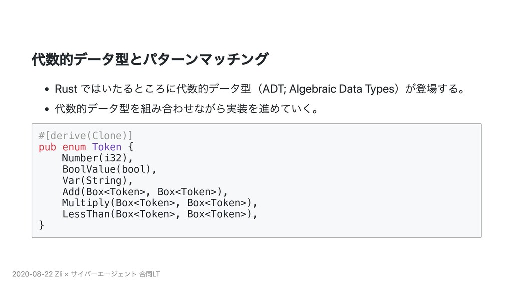 代数的データ型とパターンマッチング Rust ではいたるところに代数的データ型(ADT; Al...