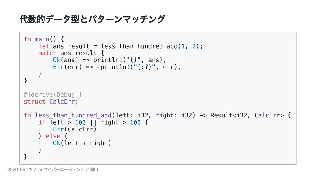 代数的データ型とパターンマッチング fn main() { let ans_result = ...