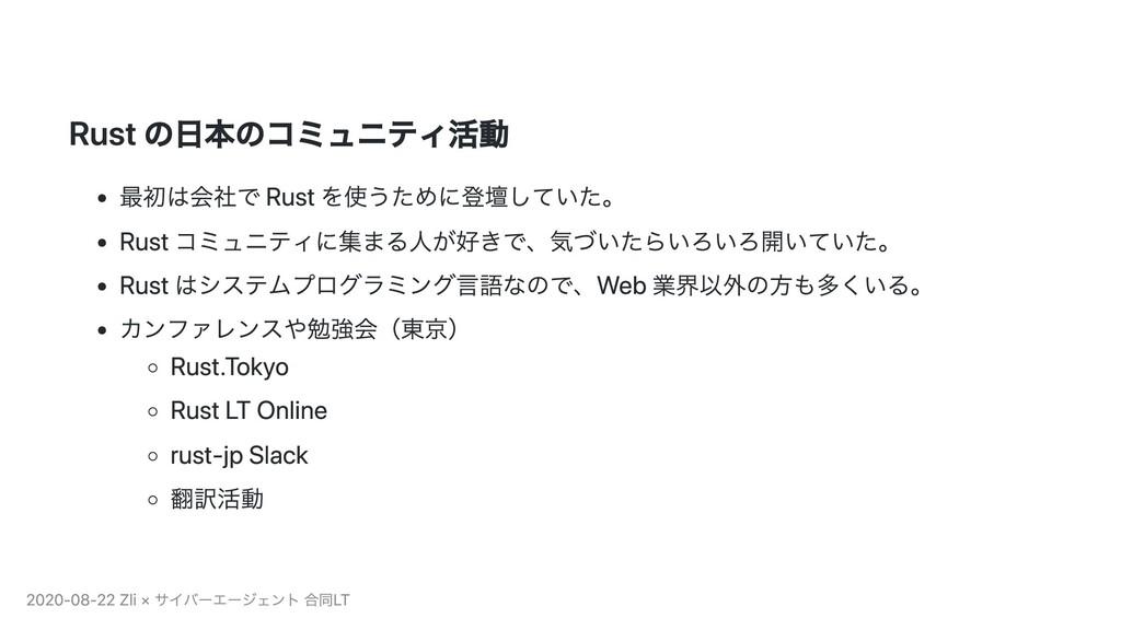 Rust の⽇本のコミュニティ活動 最初は会社で Rust を使うために登壇していた。 Rus...