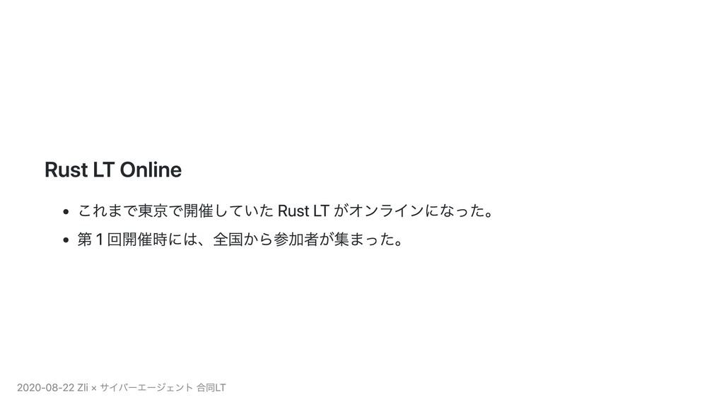 Rust LT Online これまで東京で開催していた Rust LT がオンラインになった...
