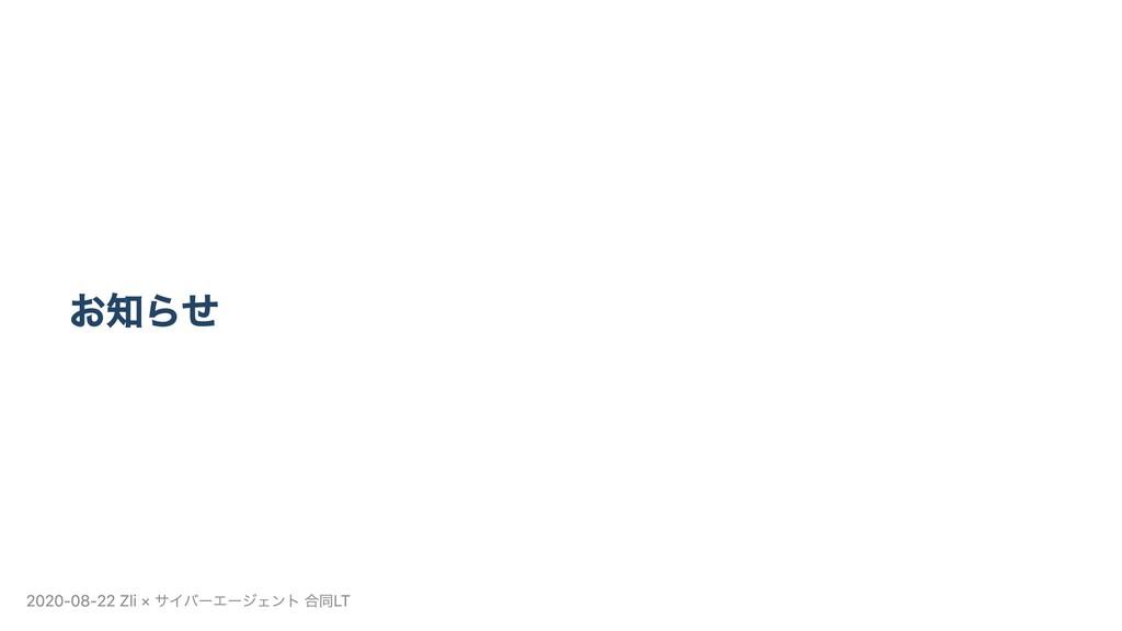 お知らせ 2020-08-22 Zli × サイバーエージェント 合同LT