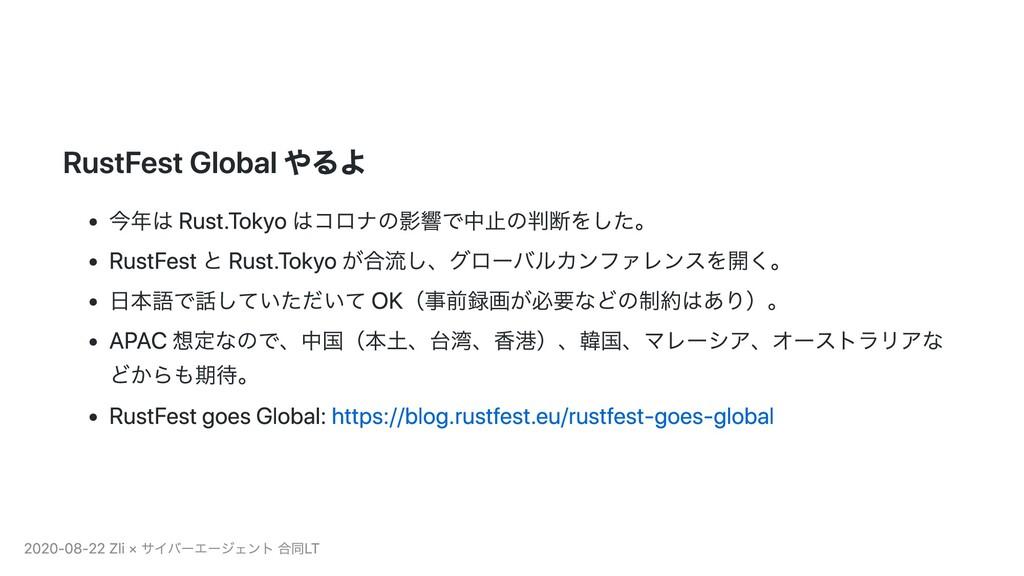RustFest Global やるよ 今年は Rust.Tokyo はコロナの影響で中⽌の判...