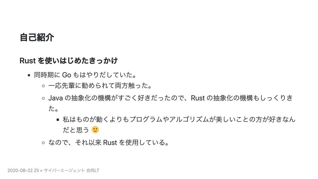 ⾃⼰紹介 Rust を使いはじめたきっかけ 同時期に Go もはやりだしていた。 ⼀応先輩に勧...